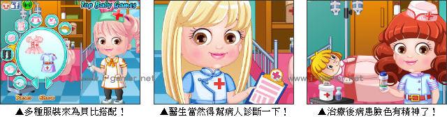 游戏操作:以滑鼠操作进行游戏,选择道具将可爱宝贝打扮成漂亮小医生
